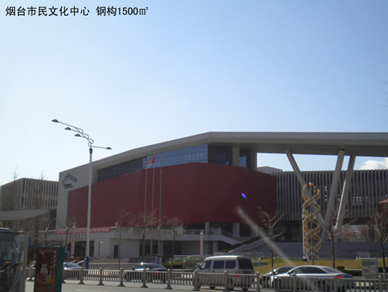 烟台市民文化中心