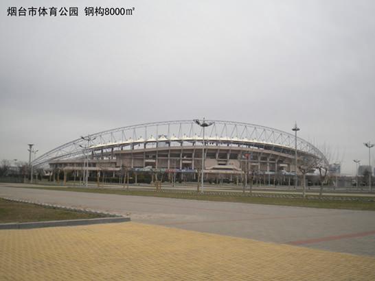 烟台体育公园
